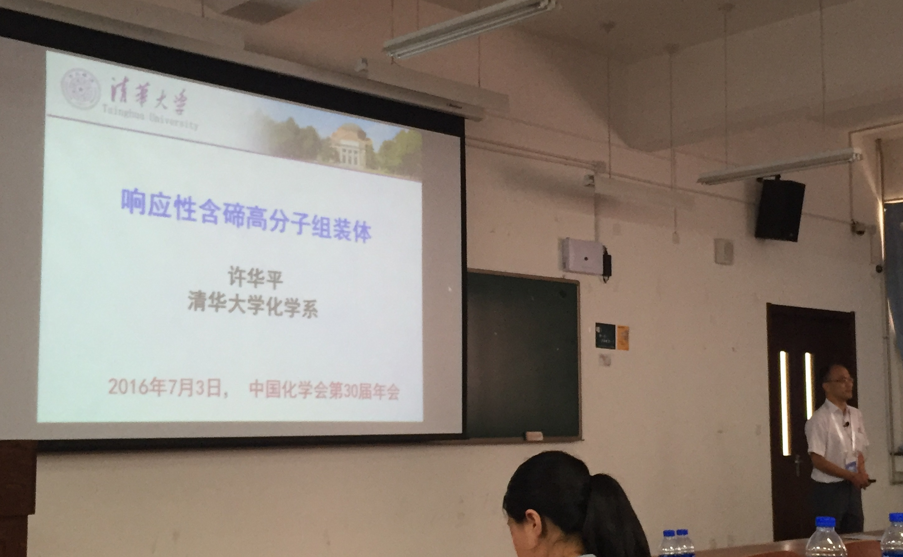Prof. Huaping Xu attended the 30th CCS Congress
