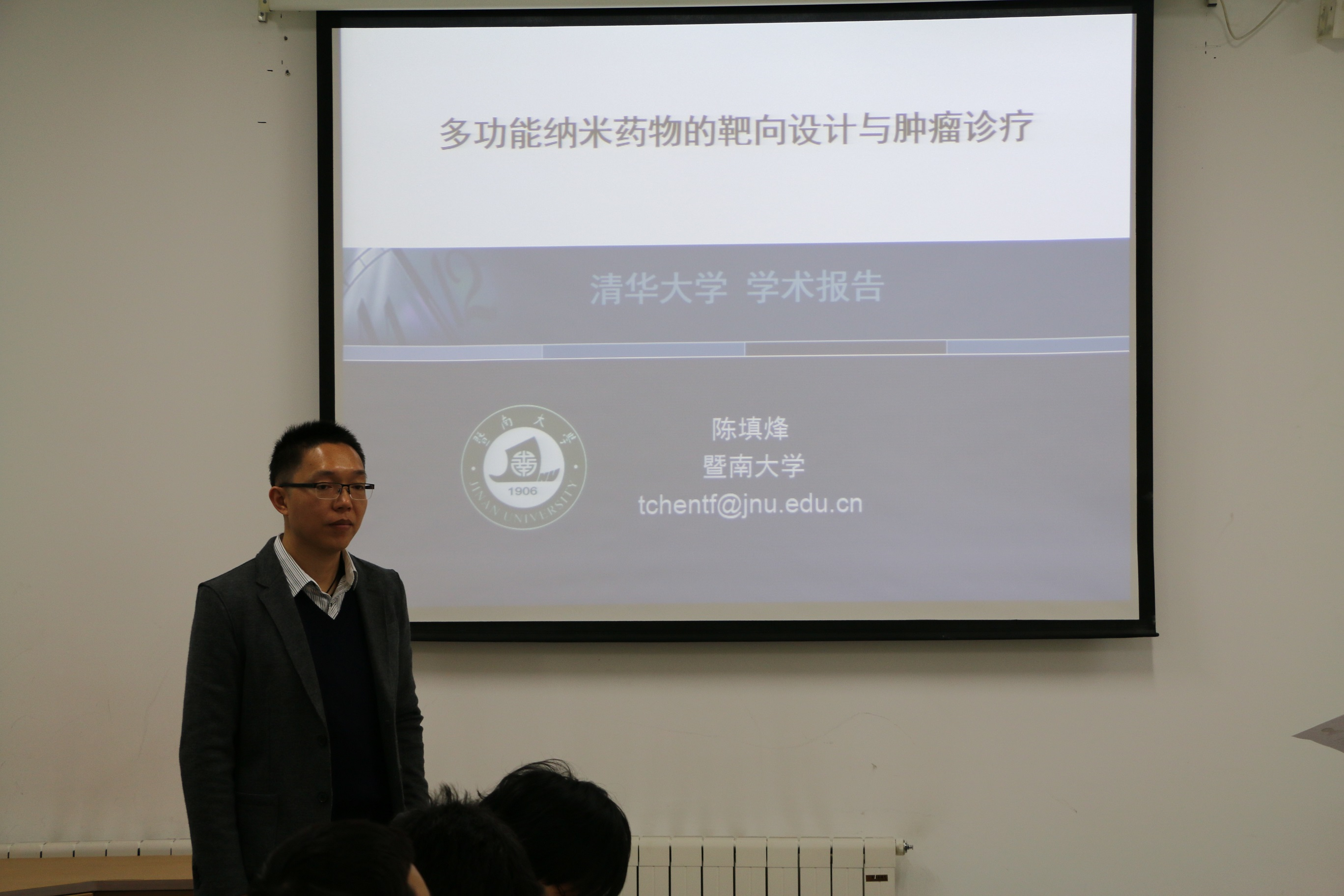 Prof. Tianfeng Chen visited Tsinghua University and gave a lecture
