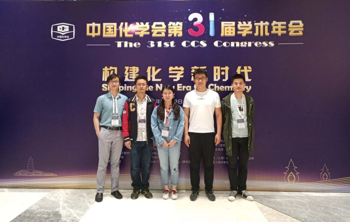 Xu group attended the 31st CCS Congress