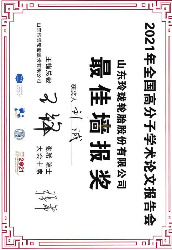 刘诚获奖照片